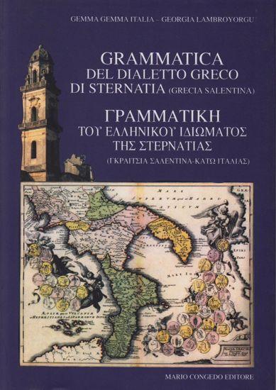Immagine di GRAMMATICA DEL DIALETTO GRECO DI STERNATIA (GRECI`A SALENTINA)